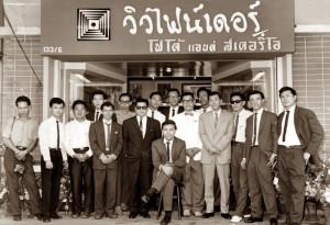 วันเปิดร้านวิวไฟน์เดอร์ ปี 1962
